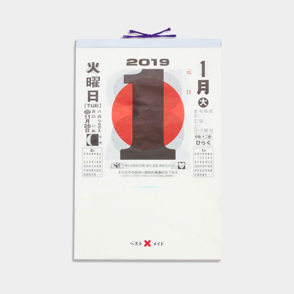 Best Made Company 2019 Japanese Daily Calendar Japanese
