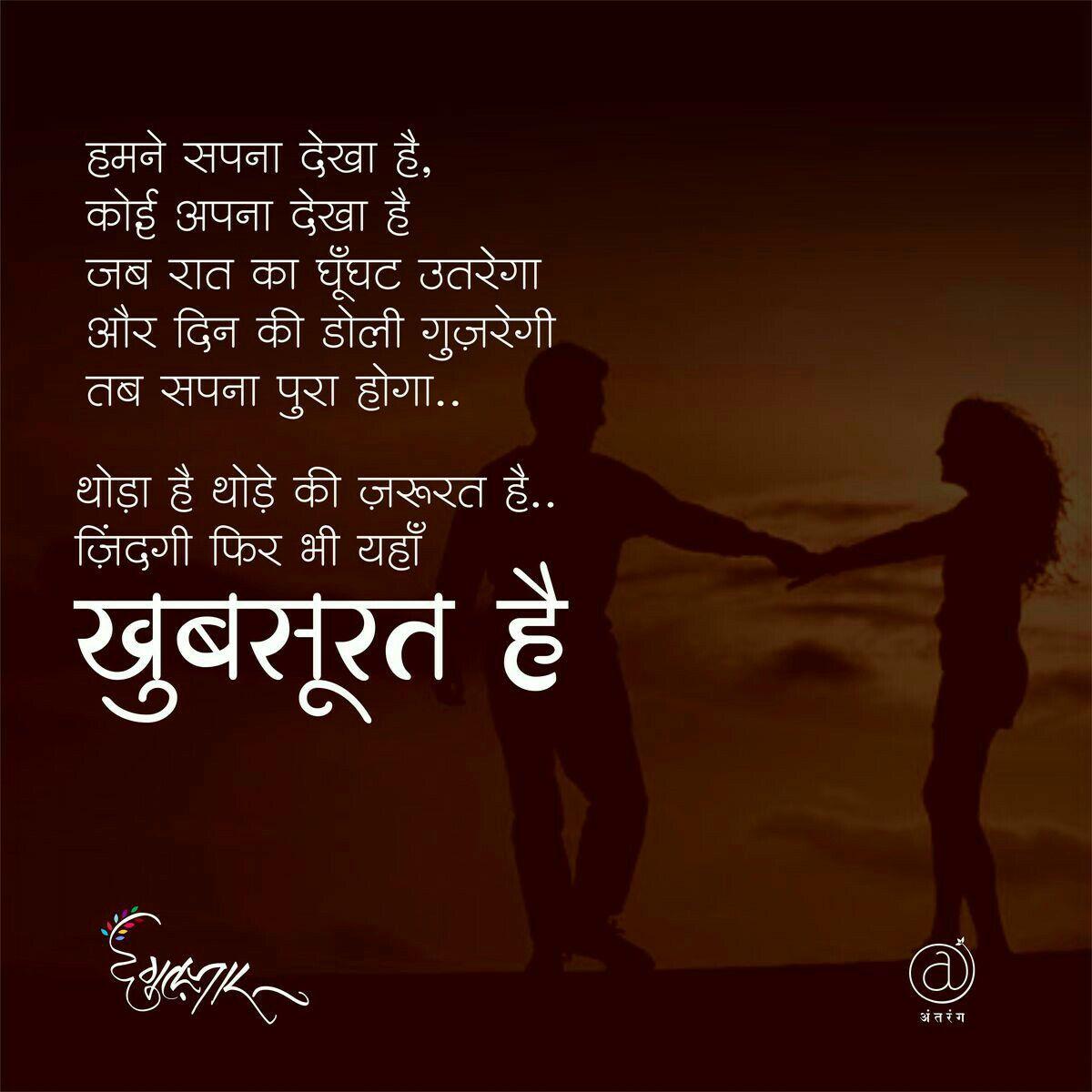Pin by Bhavin Patel on Bhavin | Gulzar quotes, Hindi quotes