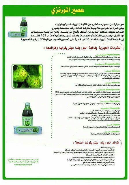 عصير المورنزي Beauty Care Beauty Health Health And Beauty