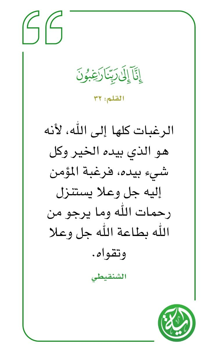 Pin By أن ام ل ال خ ي ر On تدبرات قرآنية Quran Quotes Best Quotes Quotes