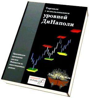 Литература форекс скачать zarabotok-na-forexe.ru