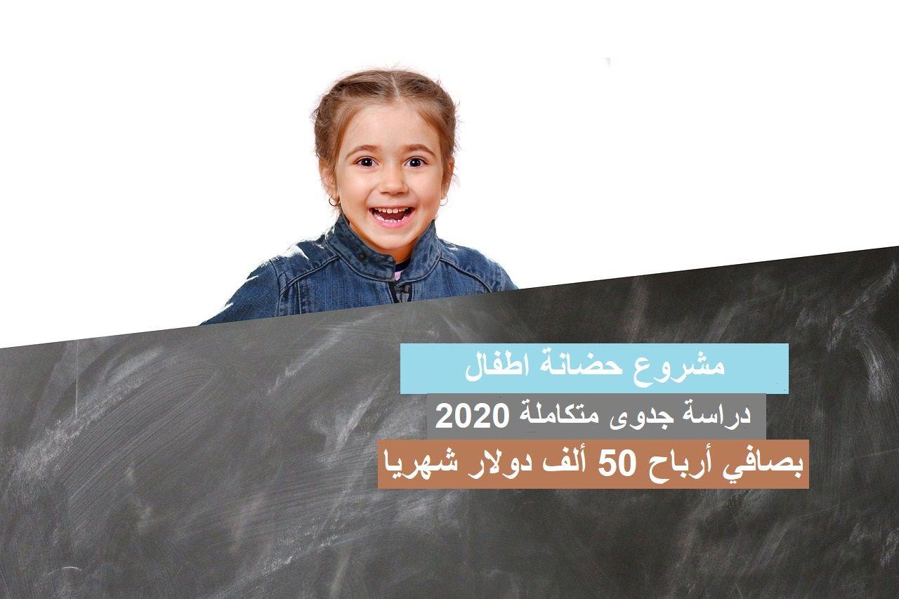 مشروع حضانة اطفال دراسة جدوى متكاملة 2020 بصافي أرباح 50 ألف دولار شهريا Book Cover Books Cover