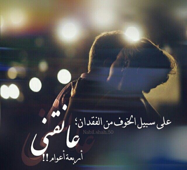 على سبيل الخوف من الفقدان عانقني أربعة أعوام خوف فقدان فقد عناق اعوام سنين عام سنة فراق حب خوف تصميمي تصاميمي Cute Love Quotes Love Words Arabic Quotes