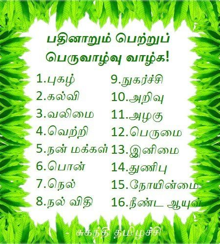 Tamil Languages Wishes Tamil Language Quotes Tamil Kavithaigal