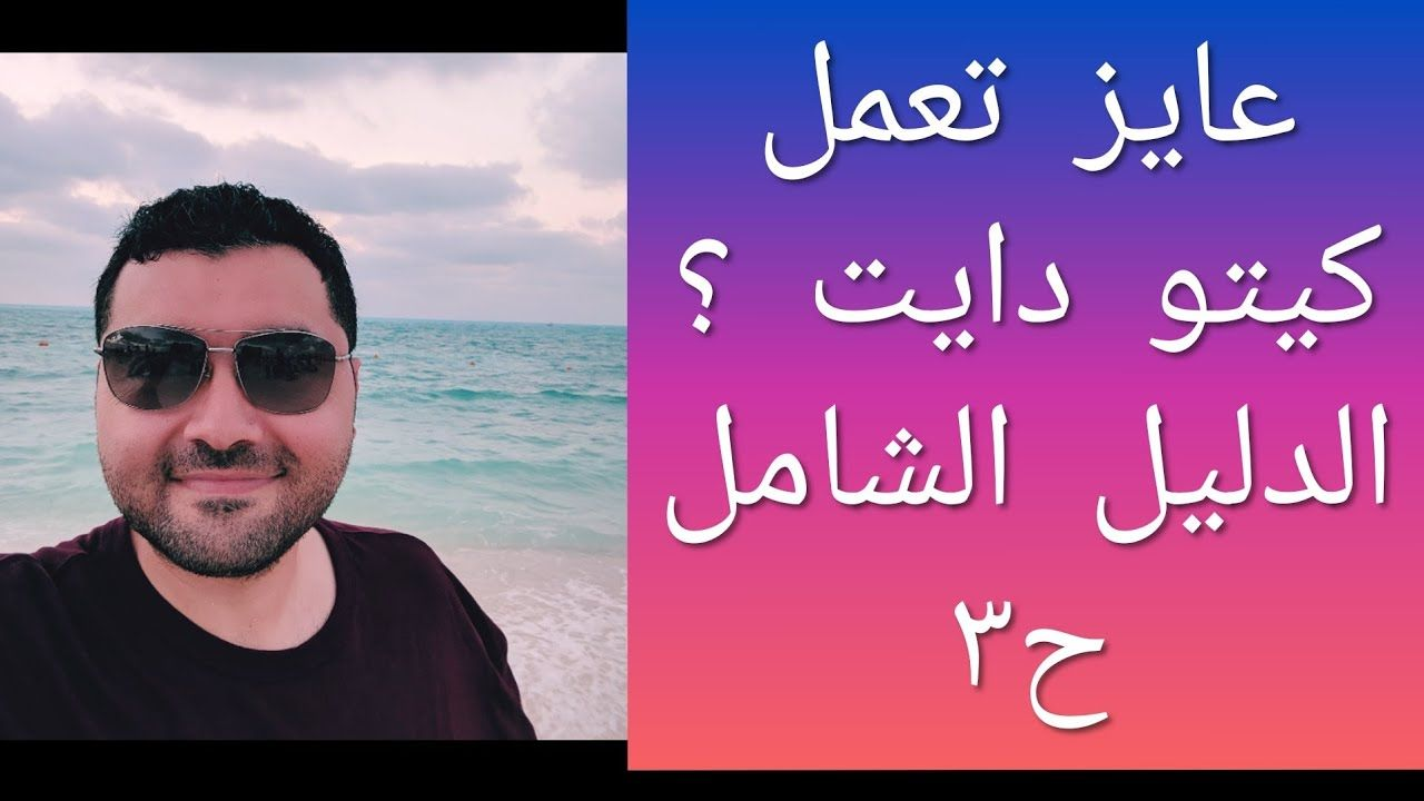 نظام الكيتو دايت بالتفصيل ح٣ نقدر نقول مبروك رساله شكر امثله للوجبات حساب السعرات Youtube Mens Sunglasses Style Ray Ban Clubmaster