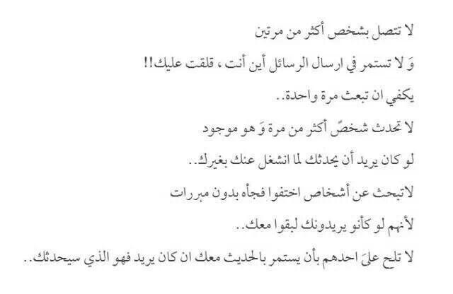 لاتجبر احدا عليك ولاتجبر نفسك لاحد ولاتنتظر شيئا من احد Words Arabic Quotes Quotes