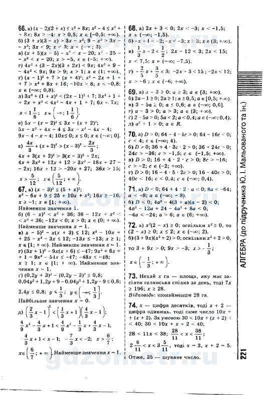Решебник по алгебре 9 класс возняк