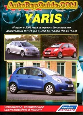 toyota yaris 2005 1kr fe 2sz fe 1nz fe repair manual rh pinterest com Yaris Manual Transmission Toyota Yaris Manual