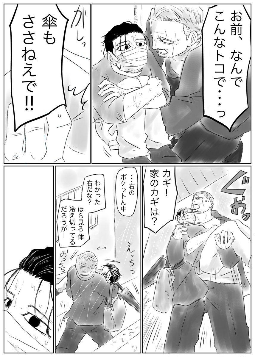これきよムイムイ korekkkkiyo さんの漫画 444作目 ツイコミ 仮 漫画 尾形百之助 作品