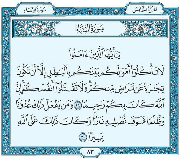 ٢٩ ٣٠ النساء Quran Verses Bullet Journal Math