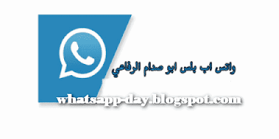 تحميل واتس اب بلس ضد الحظر ابو صدام الرفاعي 2020 باخر تحديث ضد الحظر برابط مباشر Whatsapp2 In 2020 Tech Company Logos Company Logo Logos