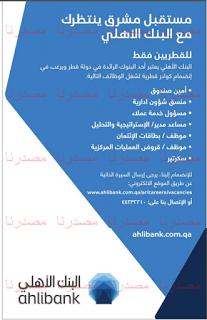 وظائف شاغرة فى قطر وظائف جريدة الراية القطرية اليوم 1 5 2016 Boarding Pass Personalized Items