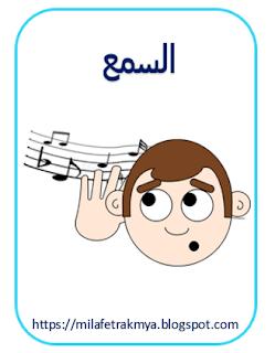 ملفات رقمية ملف بالصور عن سلامة الحواس Kids Worksheets Preschool Preschool Crafts Powerpoint Background Templates