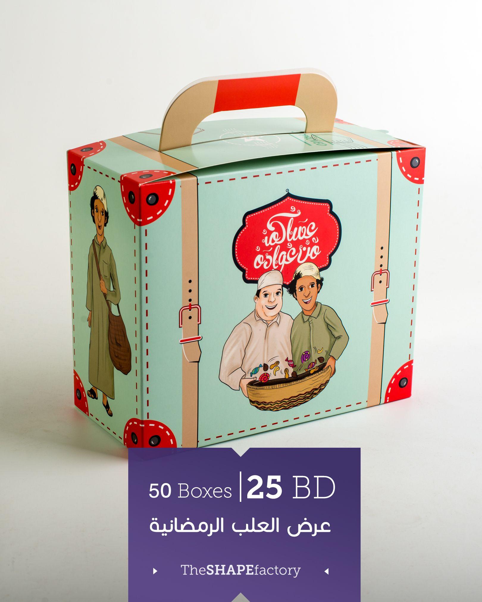 بامكانكم طلب هذا المنتج بزيارتنا في المصنع او عبر الواتساب اقل عدد 50 علبة علب كبيرة الحجم مناسبة لتوزيعات الق Ramadan Kids Eid Crafts Baby Bear Baby Shower