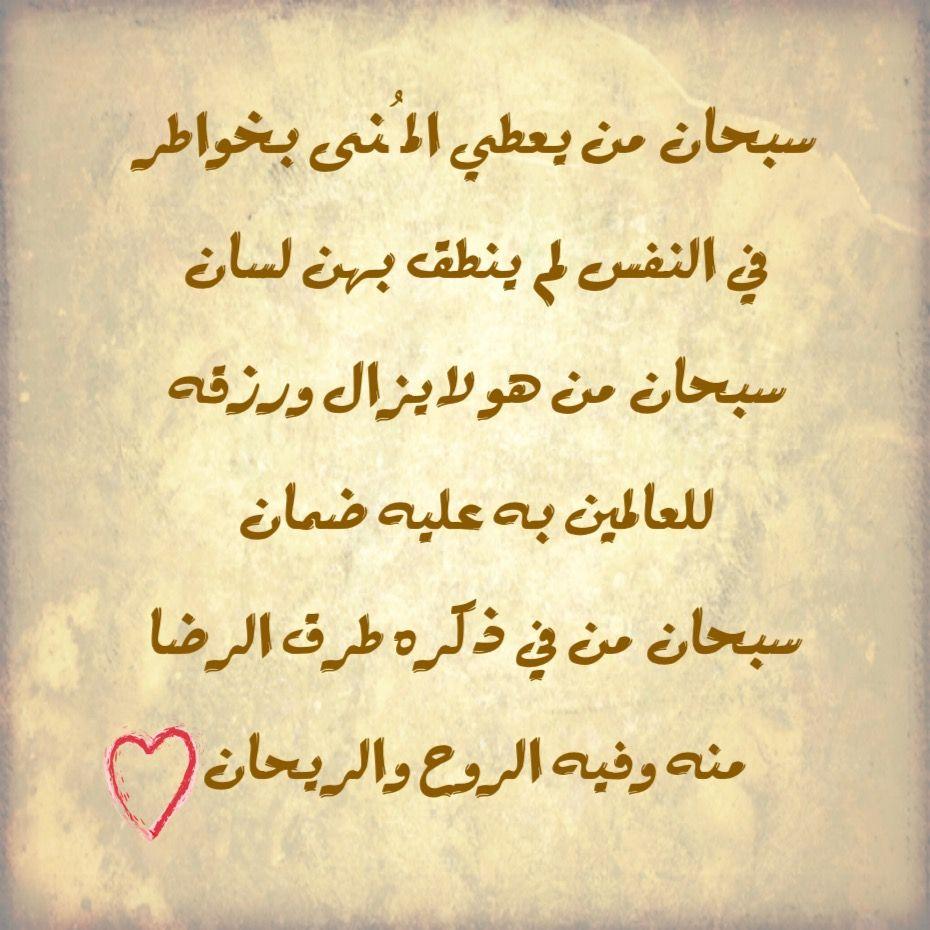 سبحانك ربي ما أعظمك Arabic Calligraphy Calligraphy