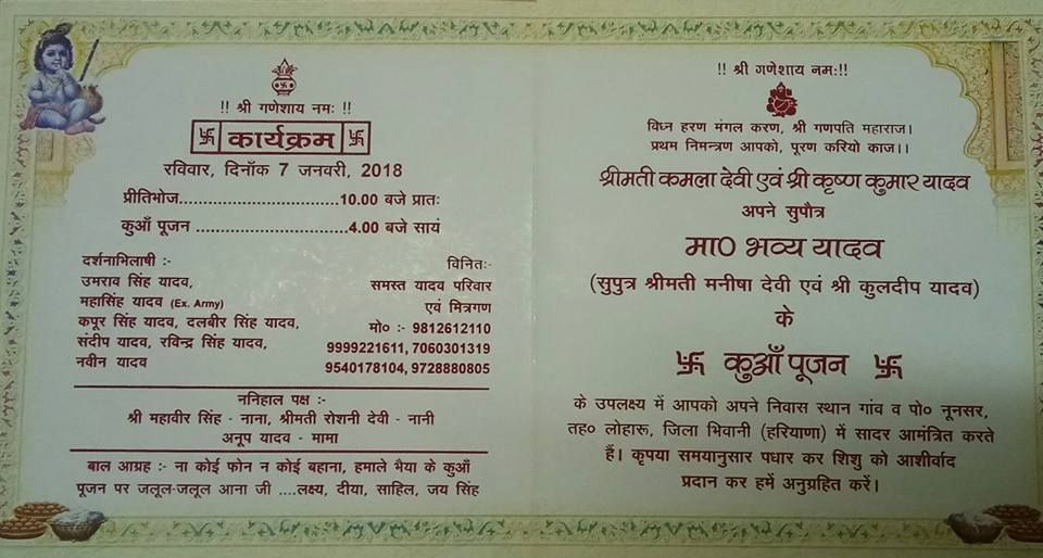 07 Kuapujan Invitation Card Printing Invitations Photo