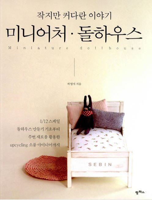 New book doll house miniature korean craft book pinterest new book doll house miniature korean craft book solutioingenieria Image collections