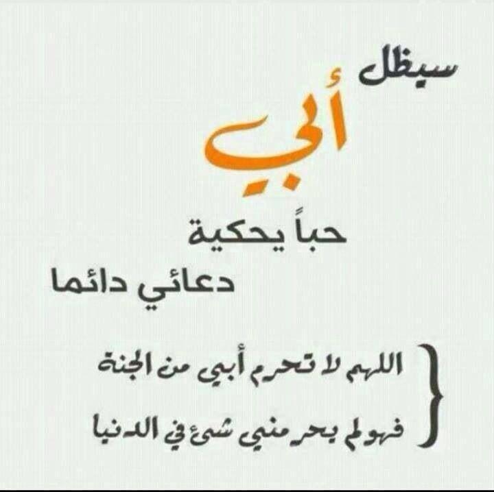 الله يرحمه ويغفر له ويجعل مثواه الجنه اللهم أمين Dad Quotes Words Quotes Beautiful Quran Quotes