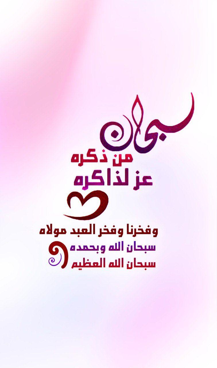 سبحان من ذكره Arabic Calligraphy
