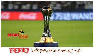 كل ما تريد معرفته عن كأس العالم للأندية 2020 Club World Cup World Information Business Solutions