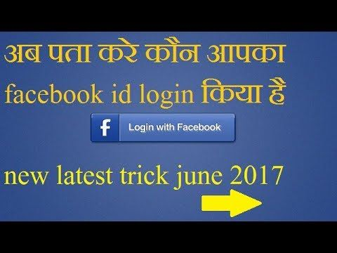 how can check which people are login in your facebook account(id) new latest trick june 2017 - (More Info on: http://LIFEWAYSVILLAGE.COM/videos/how-can-check-which-people-are-login-in-your-facebook-accountid-new-latest-trick-june-2017/)