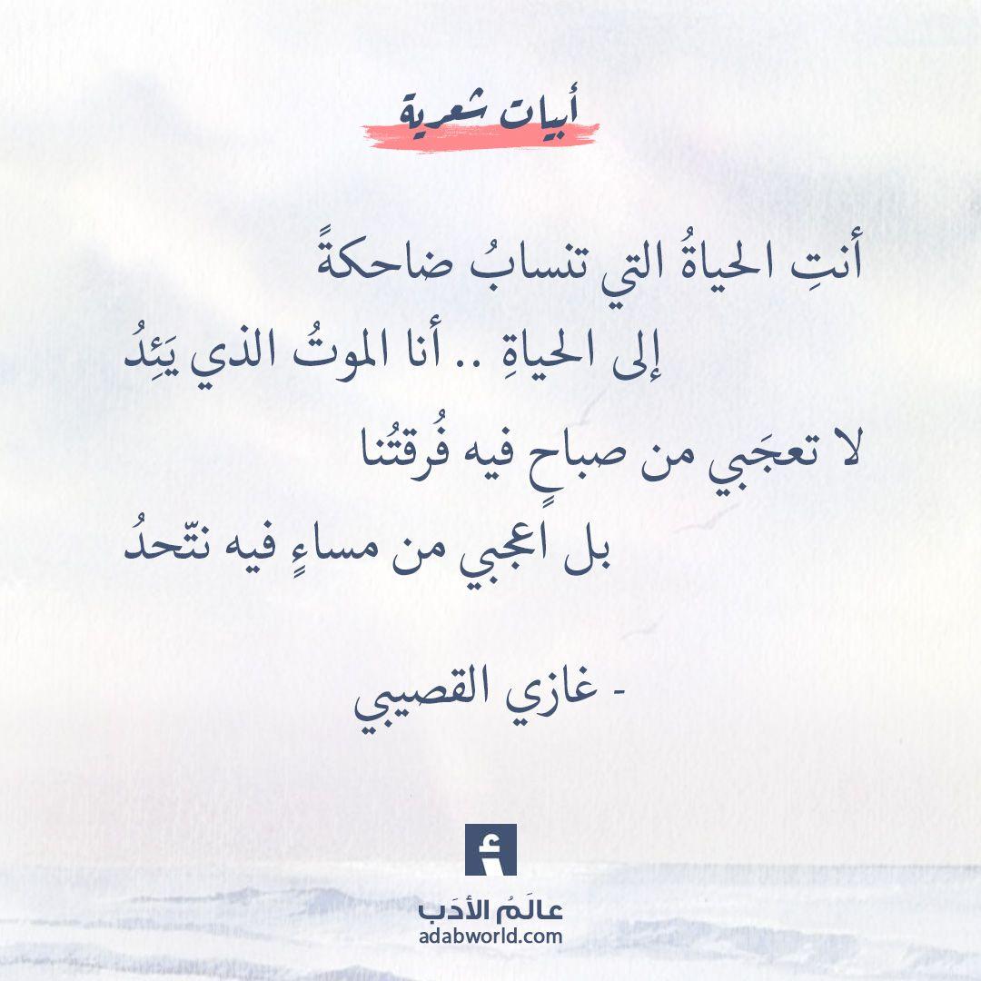 سيدة الاقمار من قصائد غازي القصيبي الرائعة عالم الأدب Love Words Quotes Fabulous Quotes