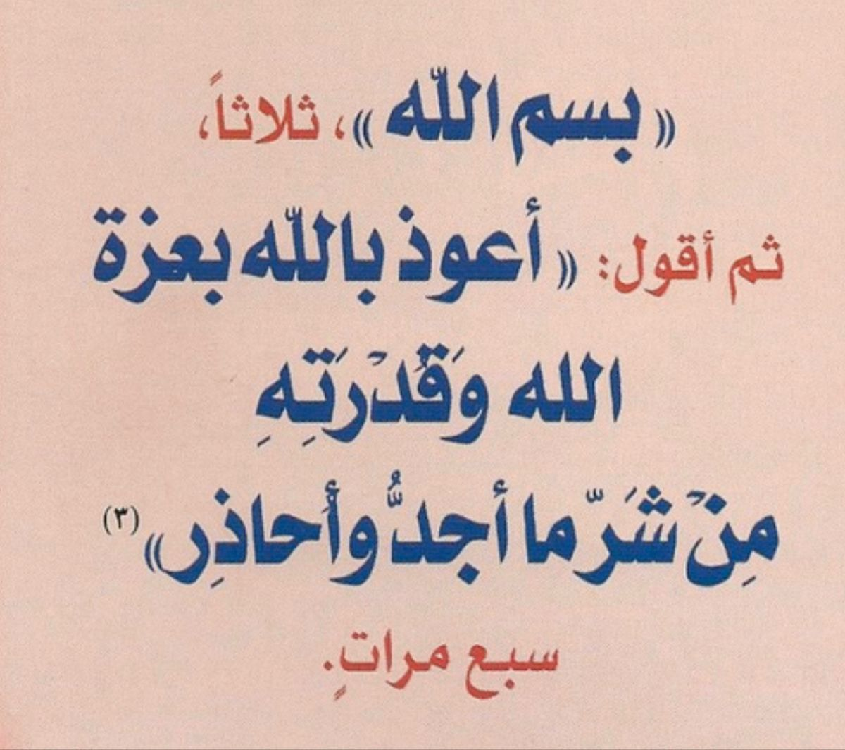Pin By Noura Ramadan On Doua Islamic Quotes Islam Facts Islamic Messages