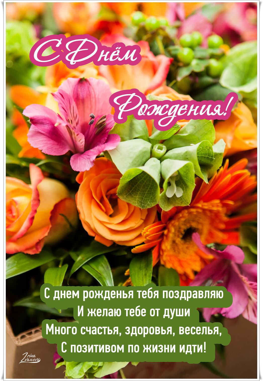 Pozdravleniya S Dnem Rozhdeniya Krasivye V Proze Zhenshine Muzhchine Podruge Mama Sestre Happy Birthday Flowers Birthday