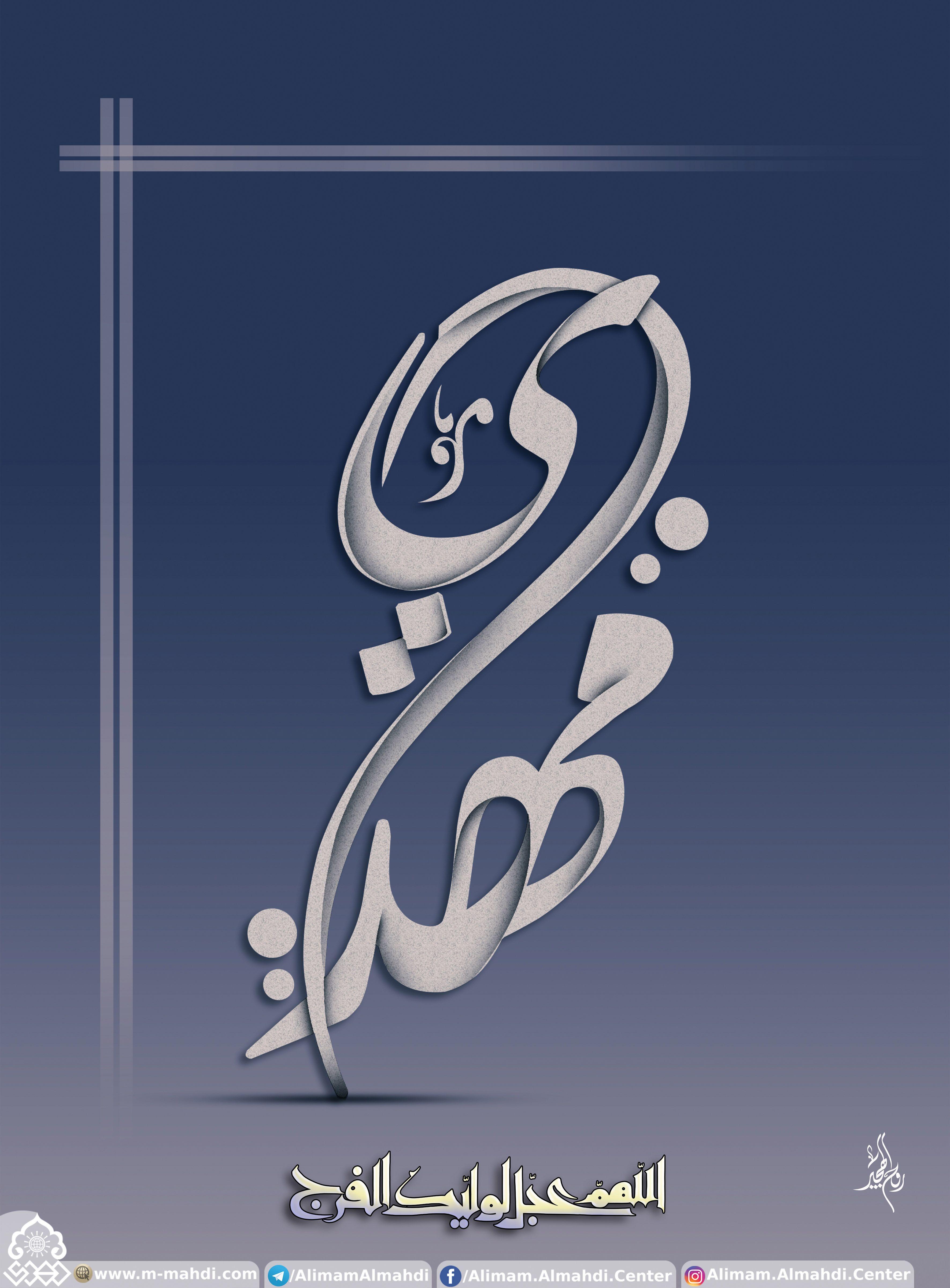 اللهم عج ل لوليك الفرج Symbols Letters Art