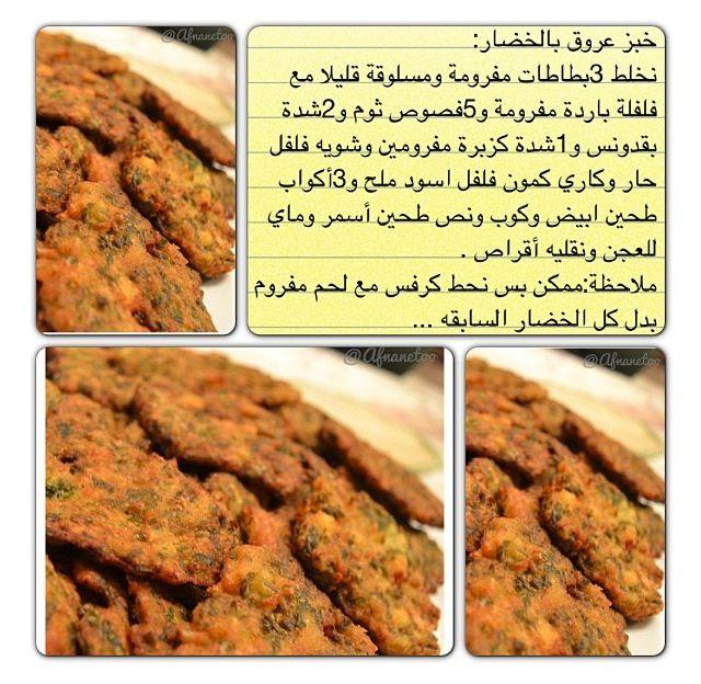 Afnanetoo خبز عروق Food Recipies Food Cooking