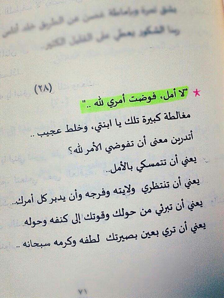 معنى أن تفوضي أمرك لله يعني أن تتمسكي بالأمل Words Quotes Islamic Love Quotes Book Quotes