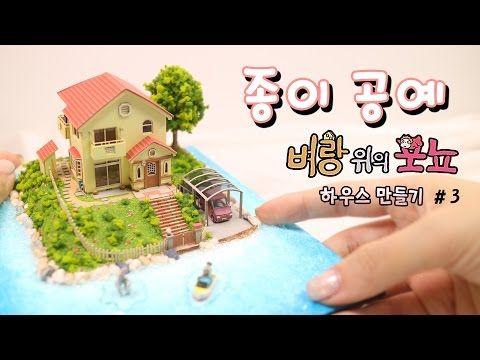 벼랑 위의 포뇨 하우스 만들기 3편 - YouTube           Incredible!!!!!!