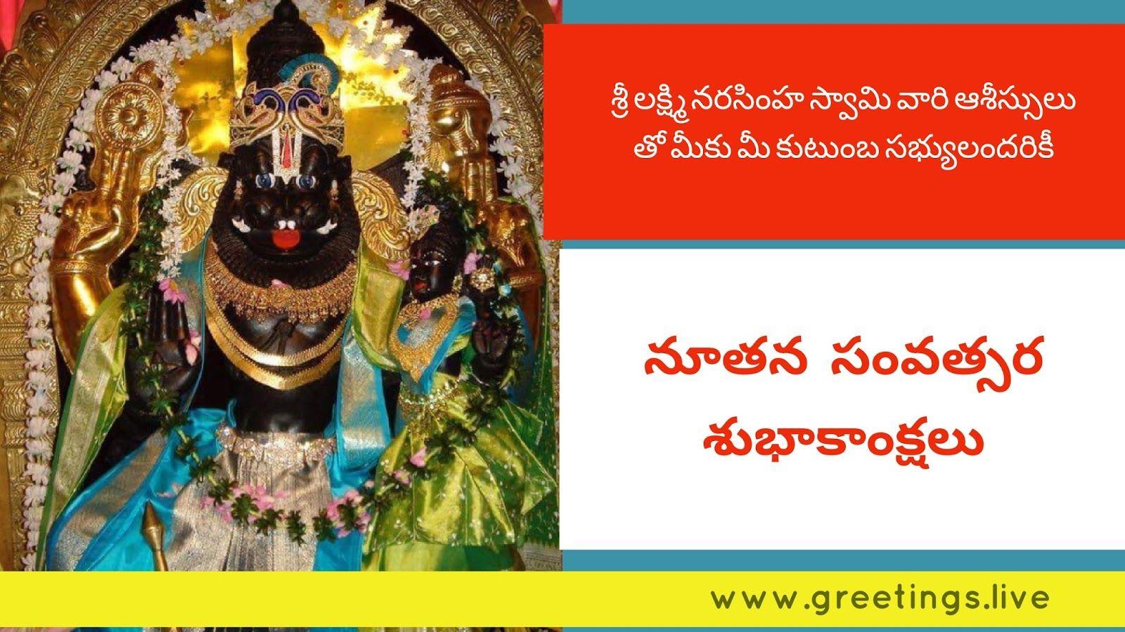 lord sri lakshmi narasimha swamy new year greetings 2018 in telugu