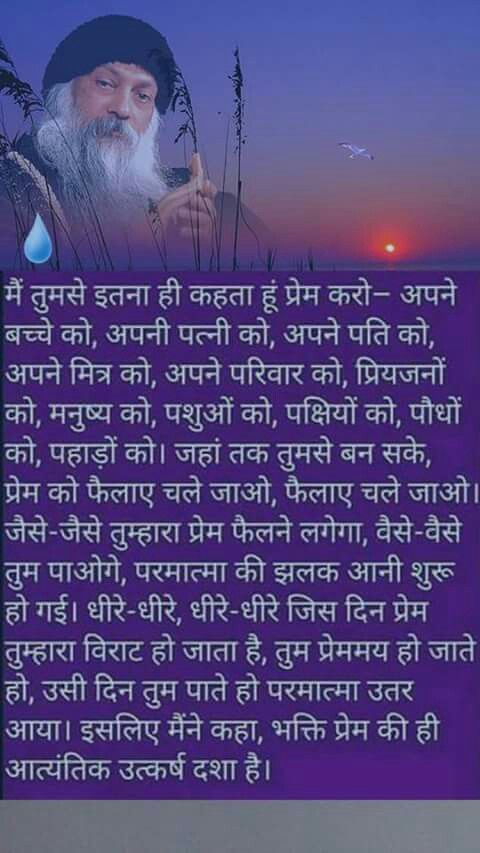 Pin By Harshita Yadav On Osho Quotes Osho Thoughts In Hindi Love