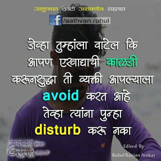 Marathi Quotes Marathi Quotes Status Quotes Marathi Love Quotes