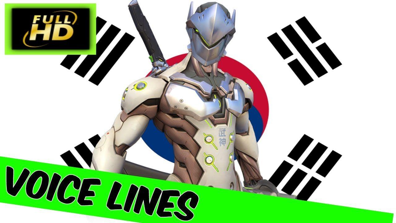 Genji Quotes Genji Korean Voice Lines  Overwatch Korean Voice Lines