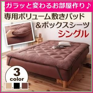 楽天市場 移動ラクラク 分割式マットレスベッド 専用ボリューム敷きパッド シングル ラッキードンキー マットレス マットレスベッド ベッド