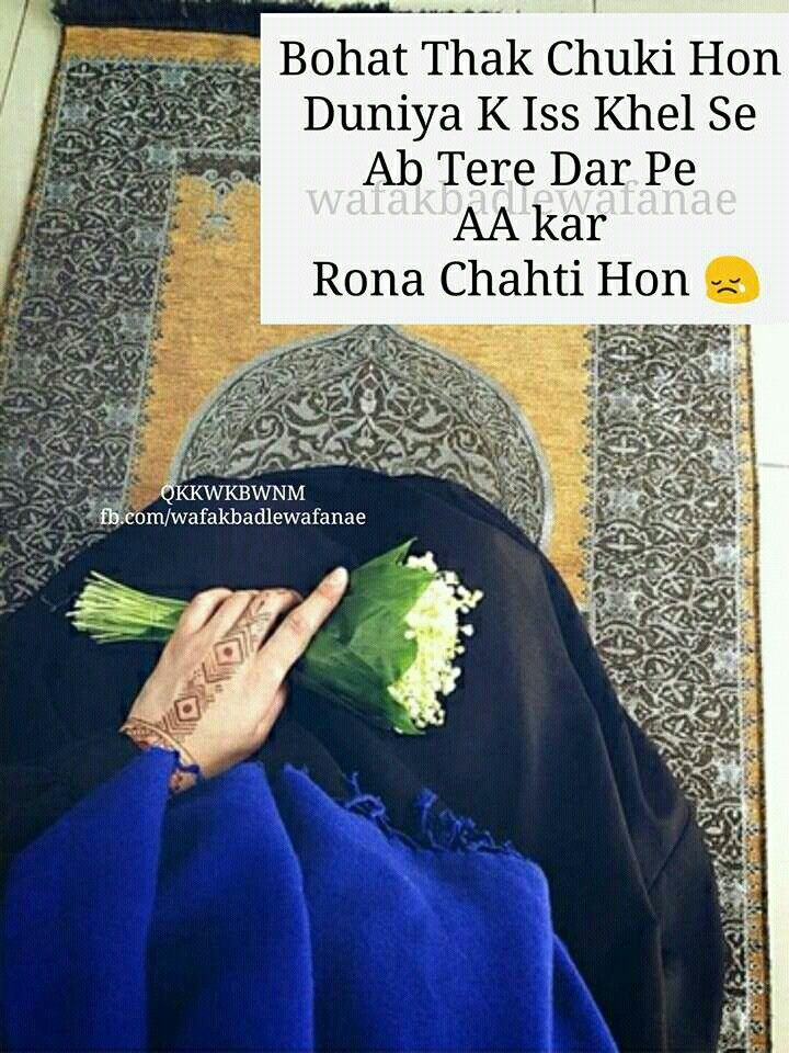 Yaa Allah Forgive My Sins And I Want To Talk To You By Praying My