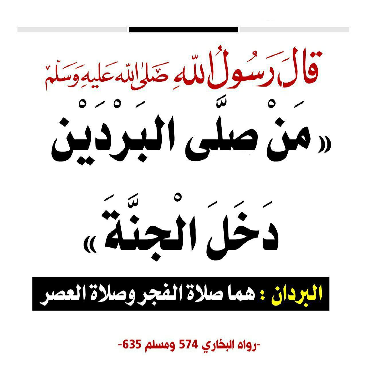 جس شخص نے ٹھنڈے وقتوں کی 2 نمازیں پڑھیں وہ جنت میں داخل ھو گا یعنی نماز فجر و عصر Islam Facts Quran Verses Islam Quran