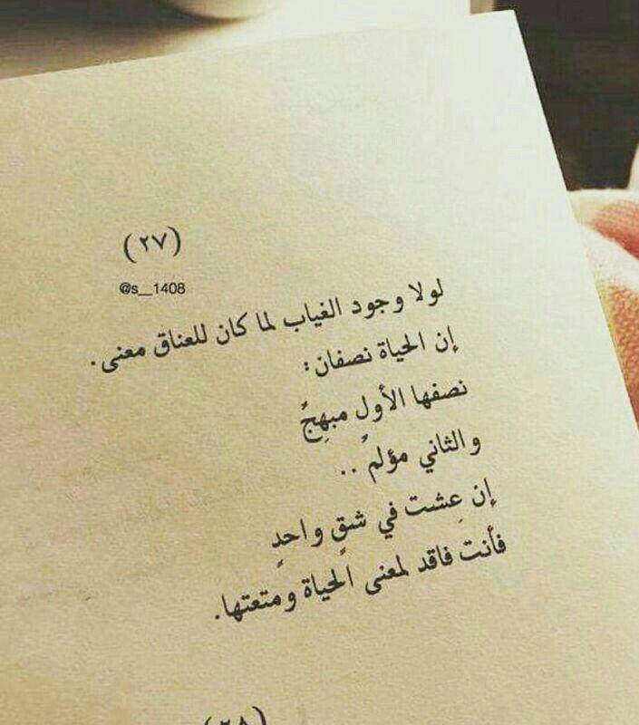 لولا وجود الغياب لما كان للعناف معنى Arabic Words Positive Notes Quotes