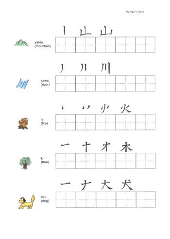 Worksheets Japanese Grammar Worksheets kindergarten japanese language worksheet printable learning kanji worksheet