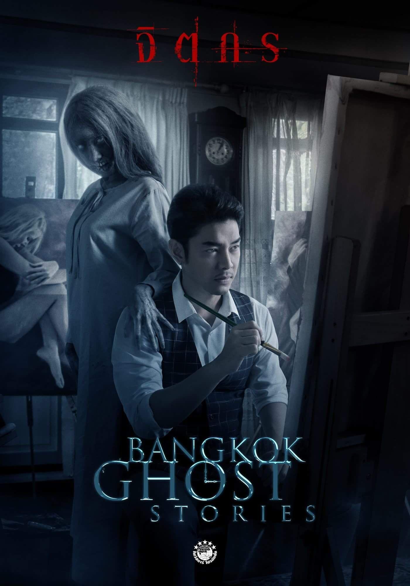 เร องย อ Bangkok Ghost Stories Ep 4 ตอน จ ตกร ช อง 3 Hd