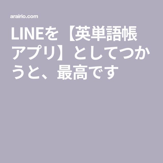 Lineを 英単語帳アプリ としてつかうと 最高です 2020 英単語