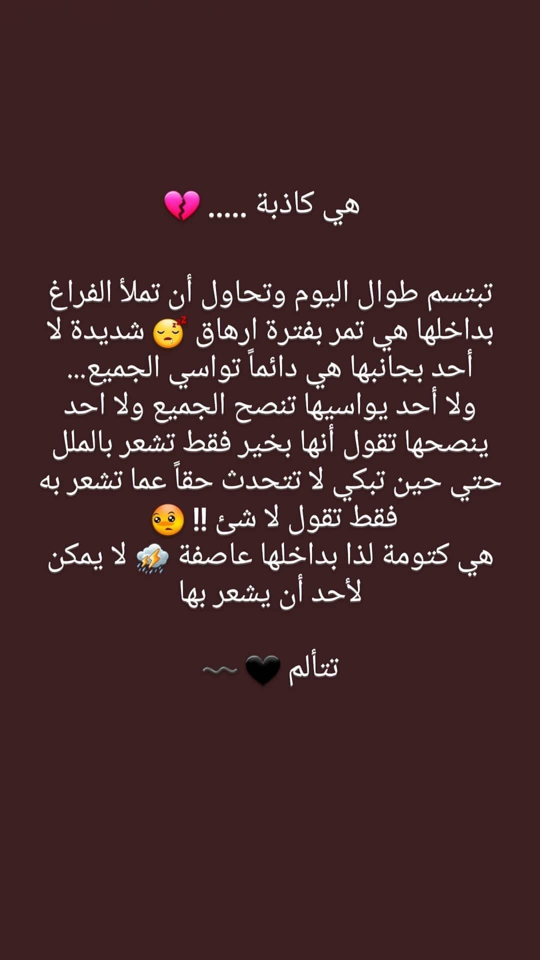 Pin By انا مبدعة On Me Love Quotes For Him Funny Mood Quotes Arabic Love Quotes