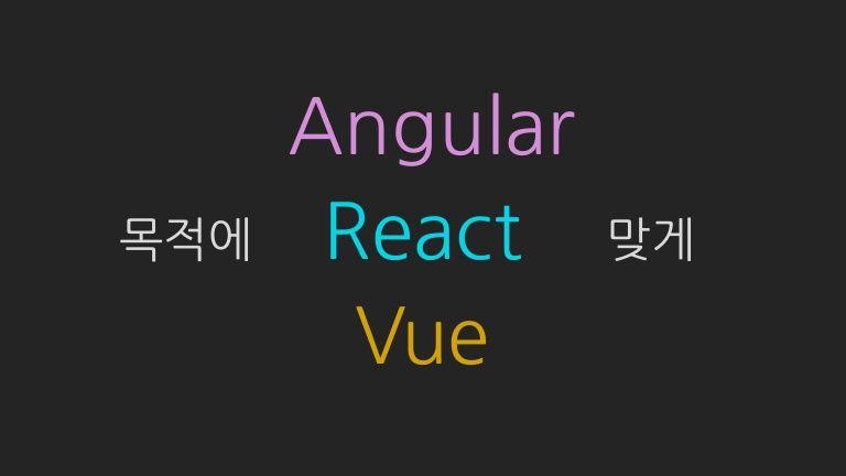 Angular react vue 어떤 것을 선택해야 될지 고민되는 분들에게 도움이 될만한 자료입니다. 깔끔하게 잘 정리된 거 같습니다.  #javascript #Angular #react #vue