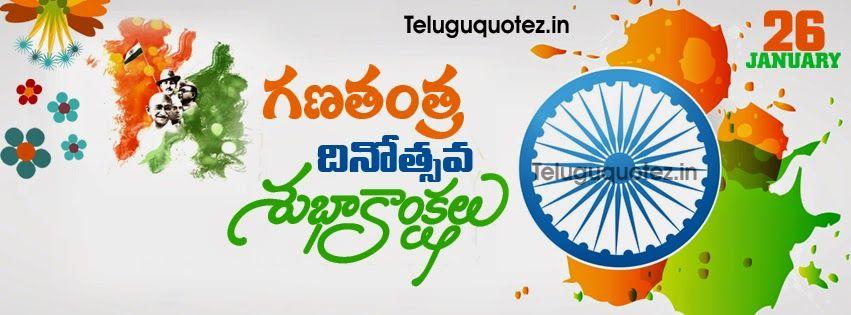 Naveengfx Com Republic Day Facebook Cover Design Facebook Cover Design Banner Template Design Flex Banner Design