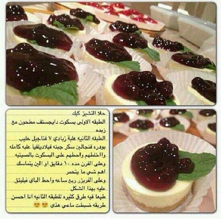 Pin By Nooooooon 177 On تشيز كيك Cooking Recipes Desserts Dessert Recipes Desserts