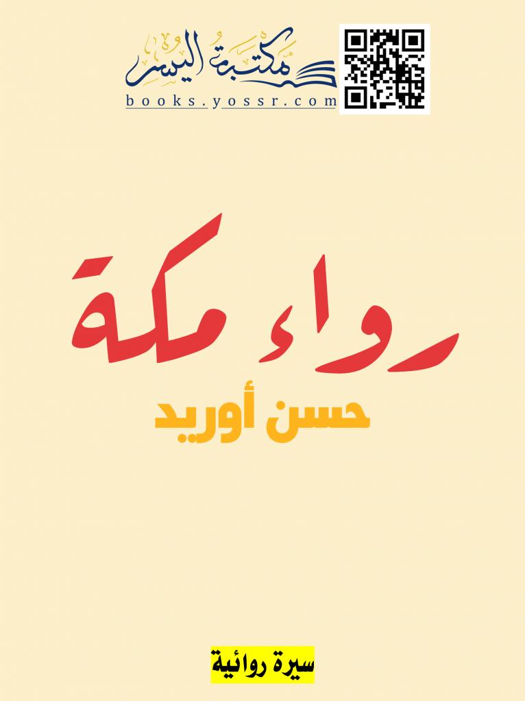 Pin By مكتبة اليسر تحميل كتب On كتب In 2021 Home Decor Decals Makkah Poster