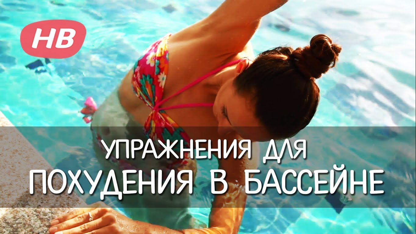 Упражнения в бассейне похудеть