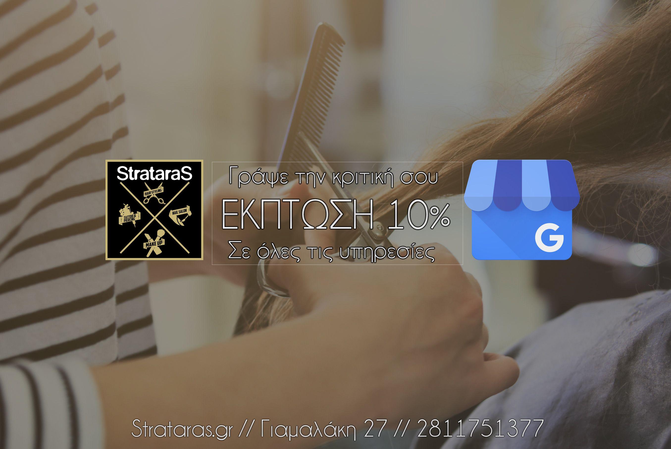 ab482cc24d1 Γράψε εύκολα και γρήγορα την κριτική σου για το Strataras στην υπηρεσία  Google Business και κέρδισε